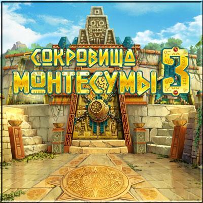 Ключ К Игре Сокровища Монтесумы