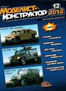 Моделист-конструктор №12 (декабрь 2012)
