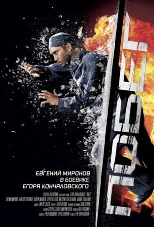 Побег (2005 / DVDRip)