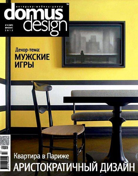 Domus Design №2 (февраль/2013)