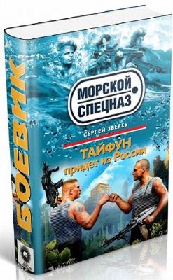 Зверев Сергей - Тайфун придет из России