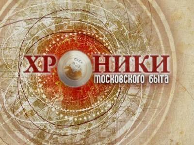 Хроники московского быта. Типовая жизнь (эфир 27.03.2013) SATRip