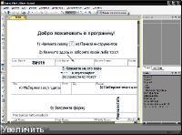Скачать бесплатно Form Pilot Office 2.40 Portable ML/Rus от Vipsite.ws.