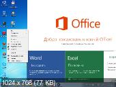 Microsoft Windows 7 Ultimate SP1 Final x86 with Microsoft Office 2013 by Loginvovchyk (декабрь 2012)