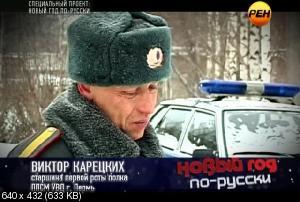 Специальный проект: Новый год по русски (2012) SATRip