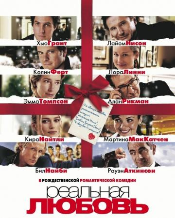 �������� ������ / Love Actually (2003/HDRip/1.46GB)