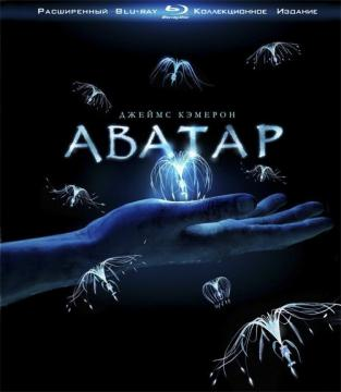 Аватар / Avatar Extended Collector's Cut  (2009) BDRip 1080p   60fps