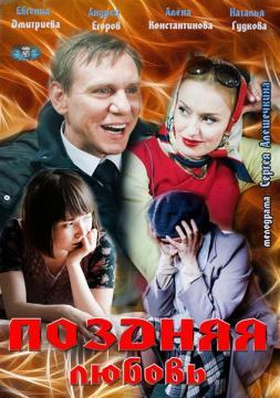 Поздняя любовь (2012) HDTV 1080i