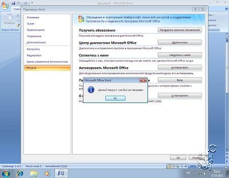 Microsoft Office 2007 ( with SP3, 12.0.6607.1000, Russian )
