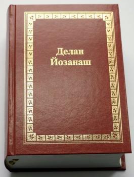 Делан Йозанаш / Библия на чеченском языке [2012, PDF]