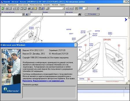 Microcat Hyundai ( 2012/12 - 2013/01, Multi + RUS )