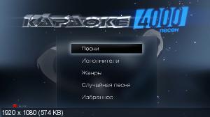 SONY КАРАОКЕ: 4000 песен (2011) Blu-ray