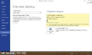 Оригинальные Microsoft Visio 2013 Professional v 15.0.4420.1017 | Standard VL RUS