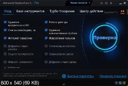 Advanced SystemCare Pro 6.1.9.215 Final (2013|Rus)