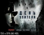 ���� ������� (2012) DVDRip + DVD