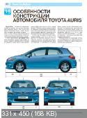Toyota Corolla / Auris: Руководство по эксплуатации, техническому обслуживанию и ремонту (2011/PDF)