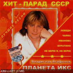 Владислав Агафонов и группа Планета Икс - Коллекция [9 Альбомов] (1988-2012) FLAC