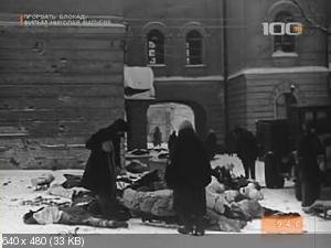 Прорвать блокаду. Фильм Николая Валуева (2013) SATRip