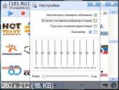 Радиоточка Плюс 4.4.2