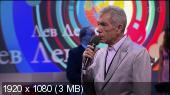 ДОстояние РЕспублики (Лев Лещенко) (2012) HDTV 1080i