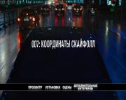 007: Координаты Скайфолл / Skyfall (2012) BD-Remux + BDRip + HDRip + DVD