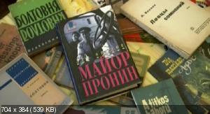 Последнее дело майора Пронина (2013) SATRip