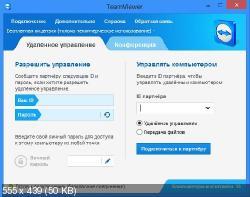 TeamViewer 8.0.16642 (2013|Rus) [RePack,Portable от elchupakabra]