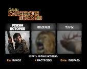 Cabela's Dangerous Hunts 2013 (2012/RUS/ENG/MULTI4/Full/RePack)