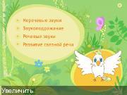 Развитие речи. Учимся говорить правильно (2008 / RUS)PC