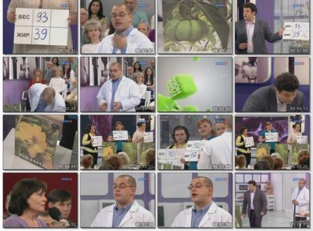 Травы для похудения (2012) DVDRip