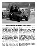 "Журнал Бронеколлекция №4. Слишком армейский бронеавтомобиль США ""Хаммер"" [2012] PDF"