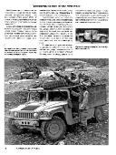 "Журнал Бронеколлекция №4. Порядком армейский бронеавтомобиль США ""Хаммер"" [2012] PDF"
