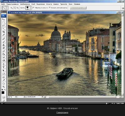 Видеоуроки Adobe Photoshop CS3 от Зинаиды Лукьяновой и Евгения Попова