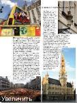 Наводка туристу №2 (март 2013)
