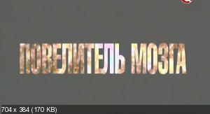 """Большая провокация / """"Повелитель мозга"""" (2013) IPTVRip"""