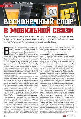 Chip №3 2013 Россия (Март)