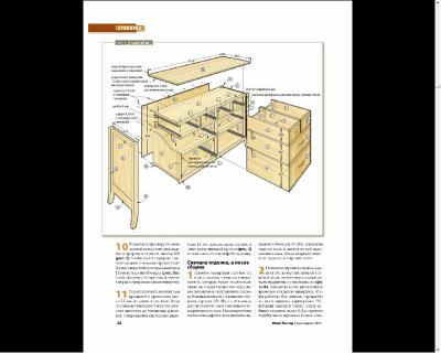 Wood Мастер №2/ март-апрель 2013/ PDF