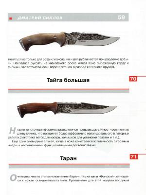 Охотничьи ножи / Дмитрий Силлов (2012) PDF