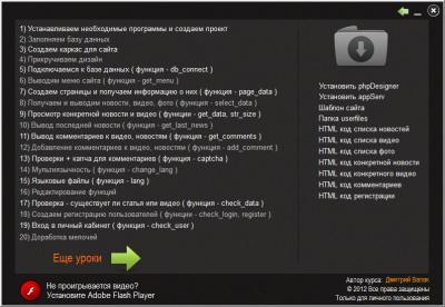 Дмитрий Валак - Экстремальное создание сайтов на php и mysql (2012) PCRec