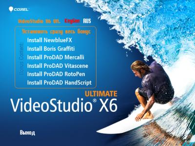 Corel VideoStudio Ultimate X6 v 16.0.0.106 Final + Bonus (2013|ENG|RUS)