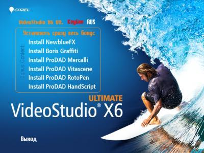 Corel VideoStudio Ultimate X6 v 16.0.0.106 Final + Bonus (2013|ENG|RUS)
