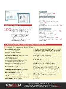 PC Magazine �3 (���� 2013) ������