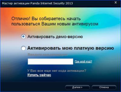 Panda Internet Security 2013 - бесплатная лицензия на 6 месяцев