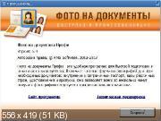Фото на документы Профи 6.0 - RePack