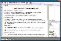 Form Pilot Office. Интерфейс. Год выхода. Windows XP/Vista/7. есть/вшито