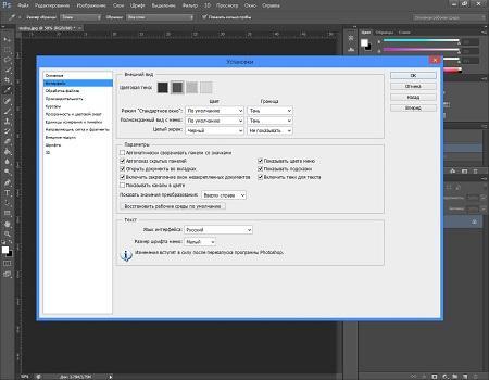 Adobe Photoshop CS6 ( 13.0 2556, MULTILANG + RUS )