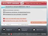 Авто Forex трейдинг 2.0. Золотой секрет чисел Фибоначчи (2012) - Владислав Гилка