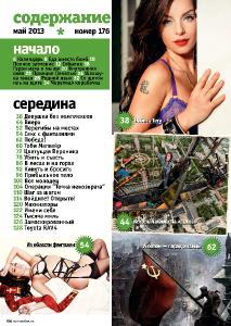 XXL №5 (май 2013) Россия